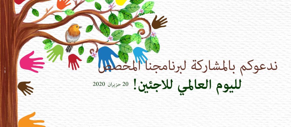 20haziran-2020-dunya-multeci-gunu