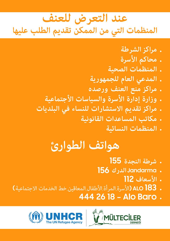 Şiddete Uğradığınızda Başvurabileceğiniz Kurumlar Arapça